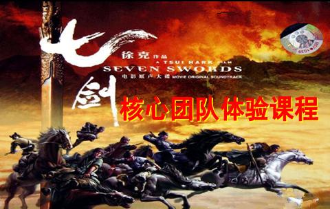 七剑下天山